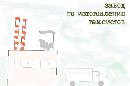 Завод по изготовлению таксистов
