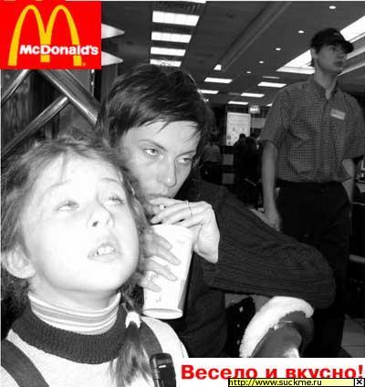 Макдональдс - весело и вкусно!