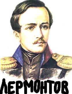 Лермонтов Михаил Юрьевич, фото от 10 июля vorotila.ru
